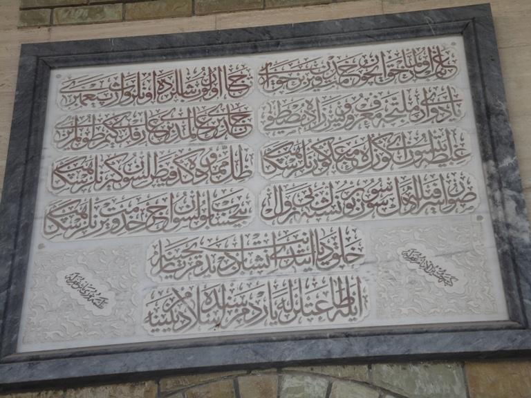 Hacıveyiszade'yi Ve Cami'sini Ne Kadar Tanıyorsunuz? 11