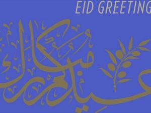 ABD Posta İdaresinden ramazana özel posta pulu